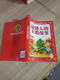 金牌品格培养系列丛书(新版):最感人的美德故事
