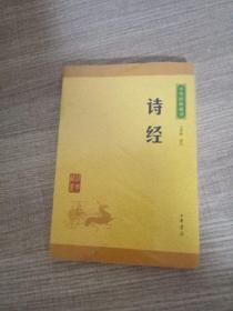 中华经典藏书:诗经