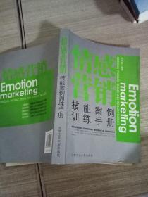 情感营销:技能案例训练手册