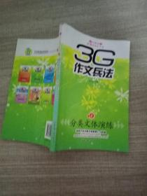 3G作文兵法  2