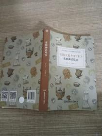 床头灯英语·3000词读物(英汉对照):希腊神话故事