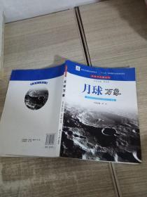 月球与人类丛书:月球万象