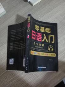 零基础日语入门(完全图解学习无压力,资深外教审订,22类日语词汇+15个核心语法点+35个重要场景例句!)