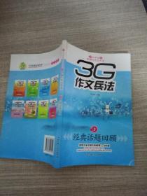 3G作文兵法3 经典话题回顾