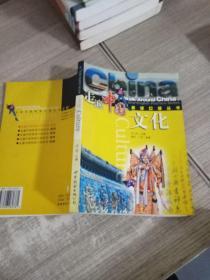 走遍中国英语口语丛书·文化