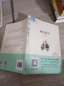湘行散记(互联网+创新版部编版)