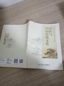 中医与中国传统文化