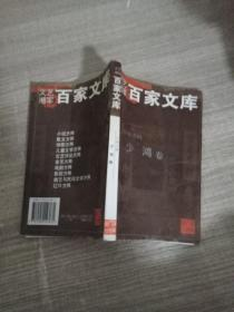 文艺湘军百家文库.小说方阵 少鸿卷