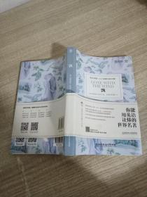 床头灯英语·3000词读物(英汉对照):飘