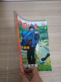 中国钓鱼2007.09 总第206期