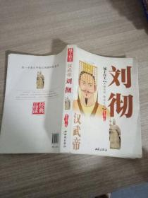 冠于百王:汉武帝刘彻