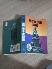 西方音乐史简编
