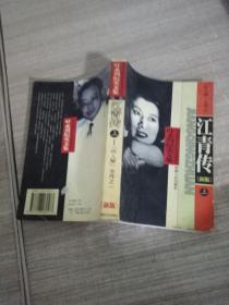 叶永烈纪实文集 第三卷:江青传(上 新版)