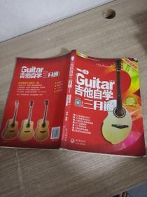 刘传风华系列从书:吉他自学三月通精彩完美版  单书版