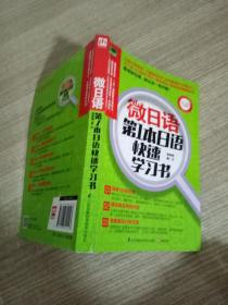 微日语:第1本日语快速学习书
