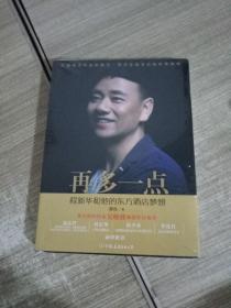 再多一点:程新华和他的东方酒店梦想