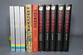 中国军事制度史