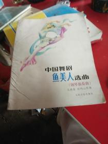 中国舞剧鱼美人选曲钢琴