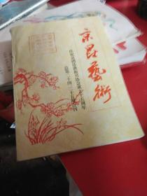 京昆艺术24,25合刊