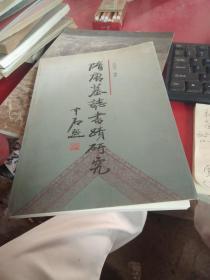隋唐墓志书迹研究签名本