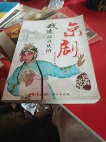 戏迷最喜欢的京剧经典唱段