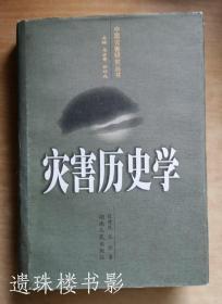 灾害历史学(中国灾害研究丛书)