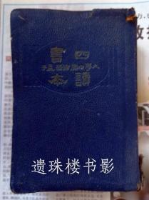 (语译广解)四书读本