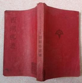 """西湖导游录(1935年4月初版)""""湖山留影""""部分计35页共68张西湖老照片"""