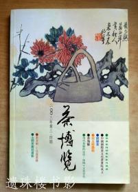 茶博览(2003年第3、4期合刊)