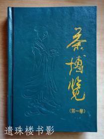 茶博览(第一卷 1993年1—4期)