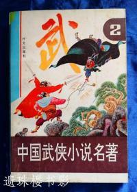 (连环画)中国武侠小说名著(2)