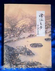浙派元音 / (2012年第一期)