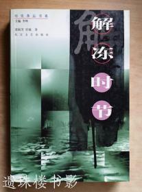 解冻时节(历史备忘书系)