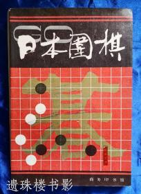 日本围棋(1—3册)