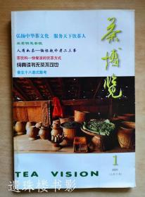 茶博览(2001年第1-2期)