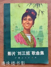 """影片""""刘三姐""""歌曲集(第1版第2印)"""