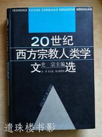 20世纪西方宗教人类学文选(上)