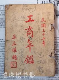 (杭州)工商年鉴(民国三十三年)