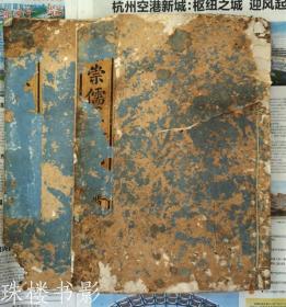 金华兰溪《乐塘崇儒里徐氏宗谱》(8卷7册,嘉庆二十五年夏)