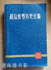 战后世界历史长编(第一编第一至五分册全)