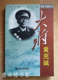 大将黄克诚(中国人民解放军大将传记丛书)