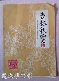 杏林秋实——杭州市中医医院老中医经验选编