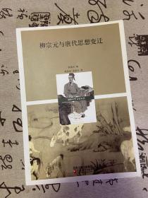 柳宗元与唐代思想变迁(剑桥中华文史丛书)