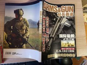 轻兵器谱(日文版)