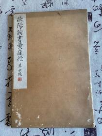 民国日本出版《欧阳询书黄庭经》册页一大本