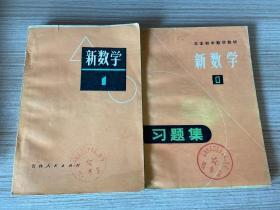 【日本初中数学教材】新数学.1+新数学习题集.1,两册合售