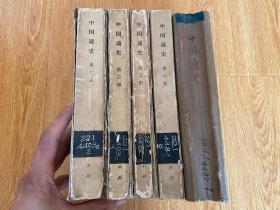 中国通史 第二、三、五、六、七册,五册合售【二册有缺页】