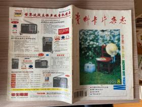 资料卡片杂志 1996.8