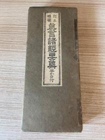 1935年日本出版真言宗(东密、密教)经书《真言诸经要集》经折装小本一册全,两面印刷,内收录40种密宗经文