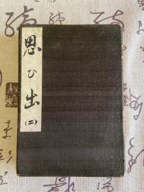 昭和10-11年(1935-1936年)《集印帖》精装经折帖一本,日本名所旅行观光纪念集印帖,共计110多枚,其中前面是【歌川广重】浮世绘[名所江户百景]主题纪念印章、还有别府名所地狱
